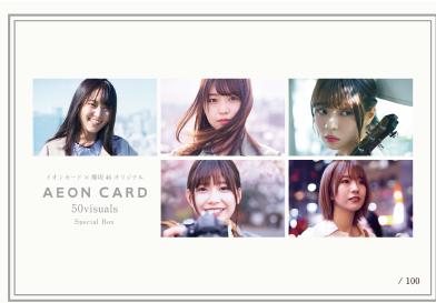 イオンカード イメージ